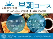 MUSE spa(エステ) - 名古屋
