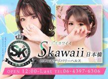 Skawaii(エスカワ)日本橋店 - 日本橋・千日前