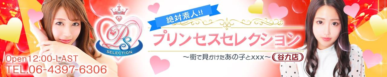 プリンセスセレクション谷九店 - 日本橋・千日前