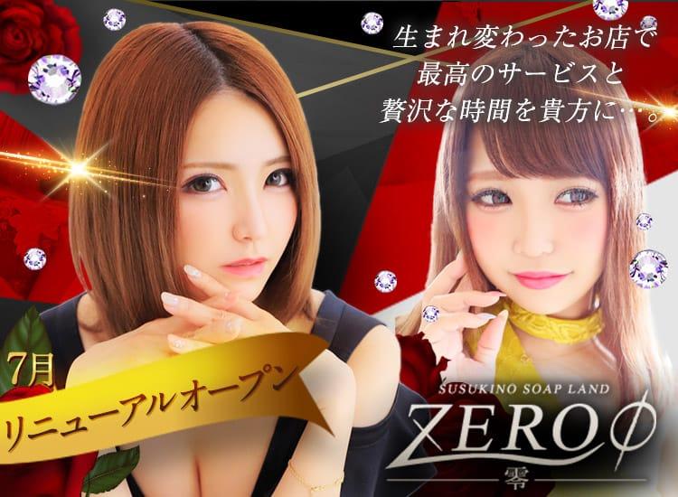 ソープランド ZERO - 札幌・すすきの