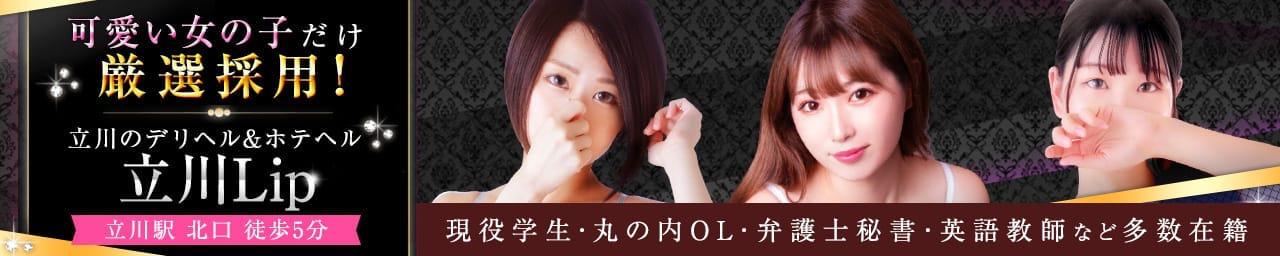 立川LIP - 立川