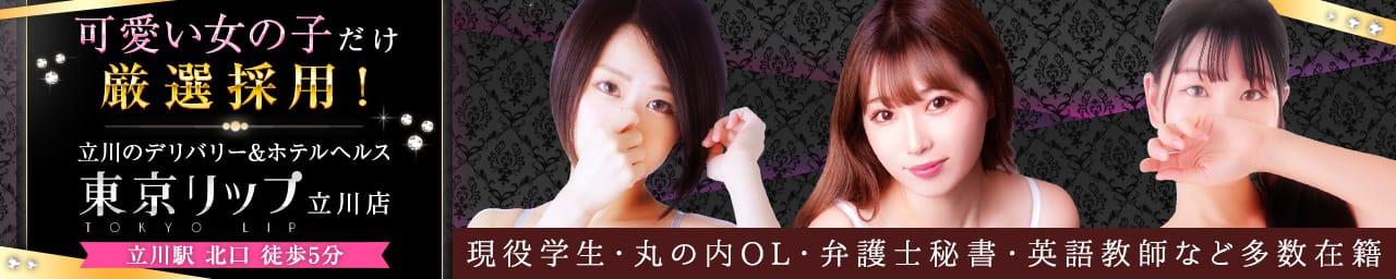 東京リップ 立川店(旧:立川Lip) - 立川