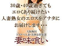 妻味喰い - 梅田