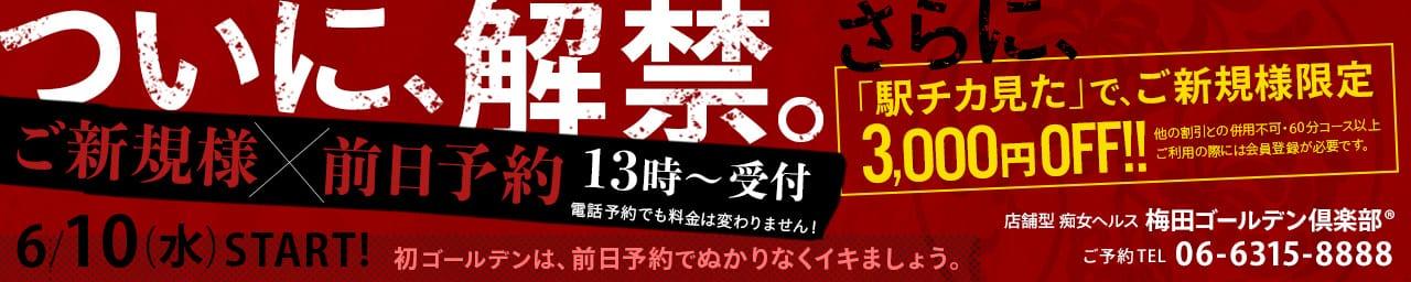 梅田ゴールデン倶楽部 - 梅田