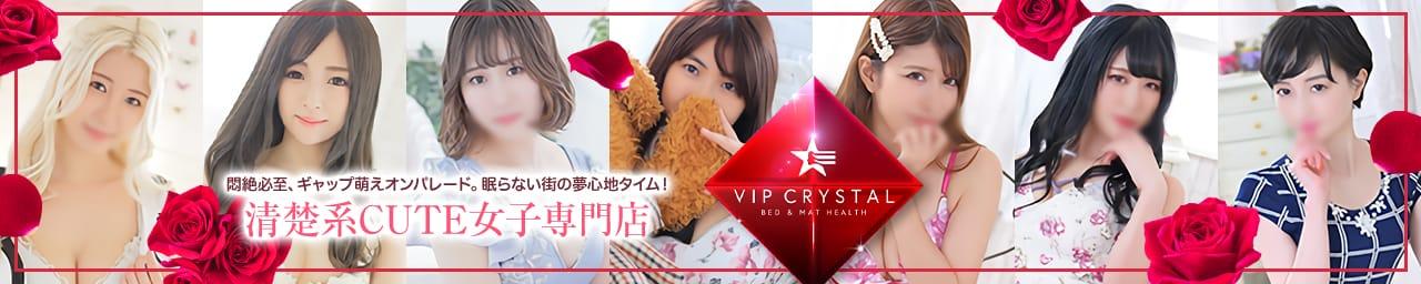 VIPクリスタル - 新宿・歌舞伎町