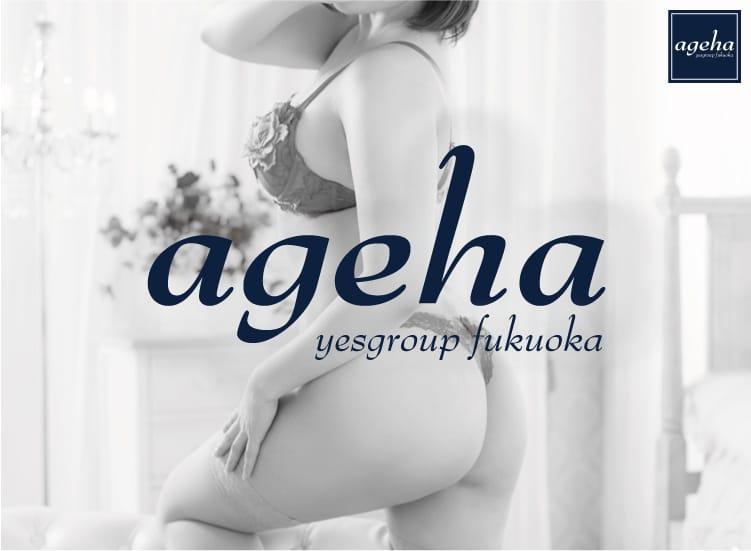 Ageha(YESグループ) - 中洲・天神