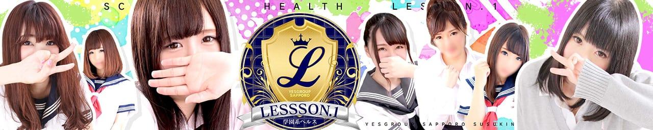 YESグループ Lesson.1 札幌校(レッスンワン)