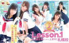 YESグループ Lesson.1 札幌校(レッスンワン) - 札幌・すすきの