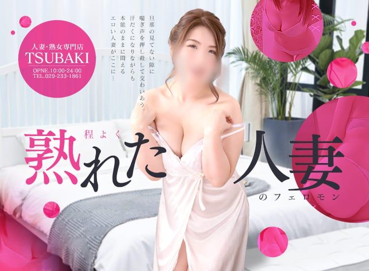 TSUBAKI-ツバキ- YESグループ - 水戸