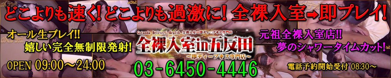 全裸入室in五反田 即ディープキス専門店