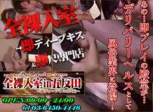 全裸入室in五反田 即ディープキス専門店 - 五反田
