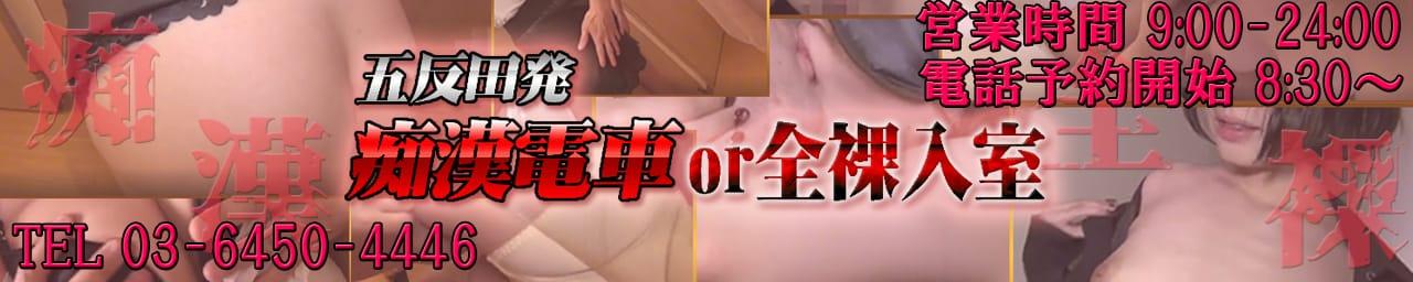 五反田発 痴漢電車or全裸入室