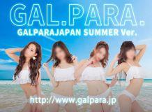 絶対可憐 GAL PARA - 熊本市近郊