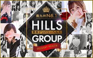 HILLSグループ