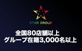 STAR GROUP[中部]