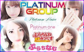 Platinumグループ