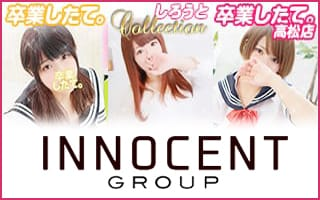 イノセントグループ