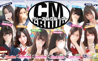 CMグループ