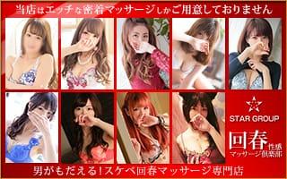 STAR GROUP(回春性感マッサージ倶楽部)