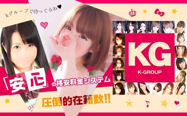 Kグループ