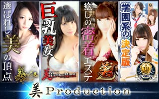 美Production