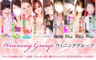 ウィニンググループ