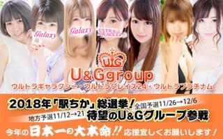 U&Gグループ