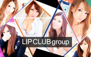 リップクラブグループ