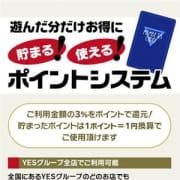 「溜まる~♪使える~♪YESポイント~♪」10/21(月) 17:00 | BAD COMPANY(バッドカンパニー)のお得なニュース