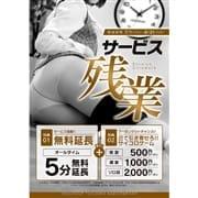 【BAD福岡】サービス残業+サイコロクーポン♪ イエスグループ福岡 BADCOMPANY
