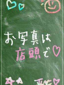 えりか | 渋谷平成女学園 - 渋谷風俗
