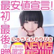 「ご新規様限定割引♪」05/23(土) 17:02 | 渋谷平成女学園のお得なニュース