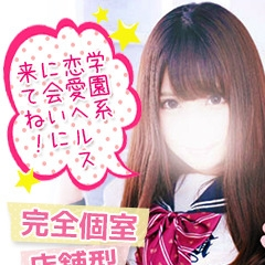 「☆★ご新規様限定割引★☆」04/23(月) 16:24   渋谷平成女学園のお得なニュース