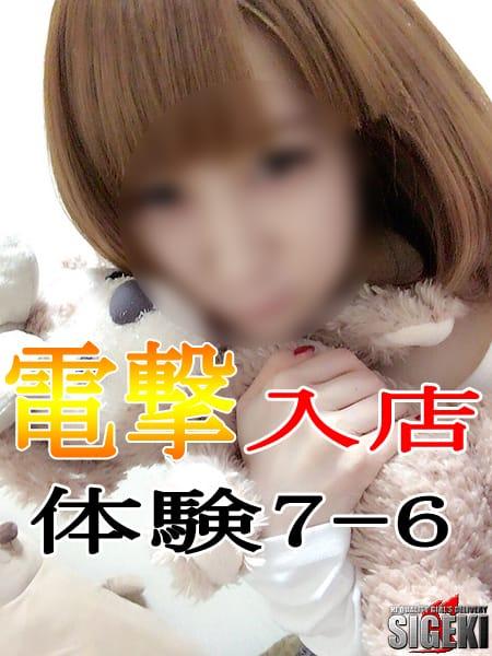 体験7-6【キレイな女の子】