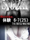 体験6-7|SIGEKI-盛岡店-でおすすめの女の子