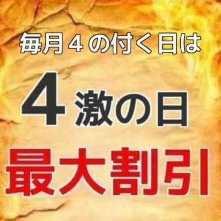 「毎月4の付く日は激安価格!本日『4激の日』です!」10/26(金) 13:10 | SIGEKI-盛岡店-のお得なニュース