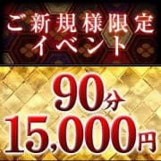「★ご新規様イベント★  90分 15.000円 ポッキリ!」10/14(日) 10:10 | 汁婆クラブのお得なニュース