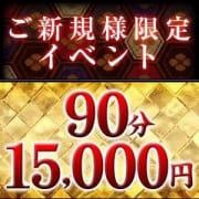 「★ご新規様イベント★  90分 15.000円 ポッキリ!」12/12(水) 14:24 | 汁婆クラブのお得なニュース