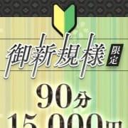 「★ご新規様イベント★」08/03(火) 12:41 | 汁婆クラブのお得なニュース