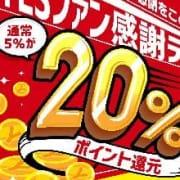 「毎月20日はYESファン感謝デー!!」11/27(金) 11:00 | Sharon横浜(YESグループ)のお得なニュース
