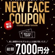 「NEW FACE COUPON配布中!」11/27(金) 11:00 | Sharon横浜(YESグループ)のお得なニュース
