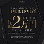 「平日限定 75分特設コース」11/27(金) 11:00 | Sharon横浜(YESグループ)のお得なニュース