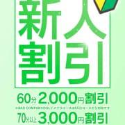 「お得な新人割引♪」07/25(日) 13:27   Sharon横浜(YESグループ)のお得なニュース