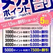「☆MEGAポイント割☆」07/25(日) 16:29   Sharon横浜(YESグループ)のお得なニュース