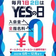 「毎月1日・2日は『YESの日』開催!!」07/25(日) 15:09   Sharon横浜(YESグループ)のお得なニュース