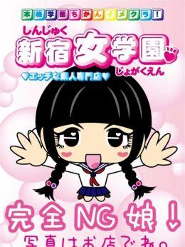 さくらこ | 新宿女学園 - 新宿・歌舞伎町風俗