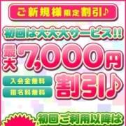「★【ご新規様限定】10,000円以上もお得!? ★」07/09(木) 11:13 | 新宿女学園のお得なニュース
