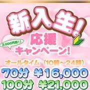 「★新入生応援キャンペーン★」07/09(木) 11:23 | 新宿女学園のお得なニュース