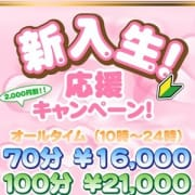 「★新入生応援キャンペーン★」08/06(木) 04:03 | 新宿女学園のお得なニュース