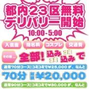 「翌朝5時まで、都内23区交通費無料でデリバリー開始!」06/24(木) 12:46 | 新宿女学園のお得なニュース